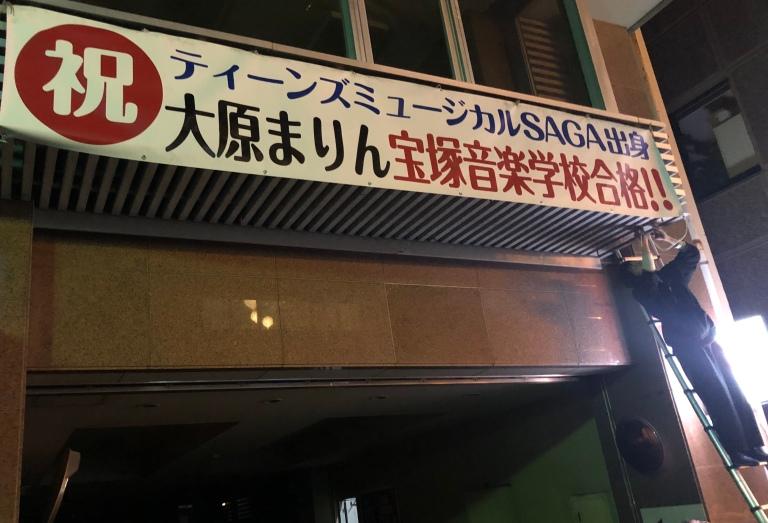 昨年宝塚音楽学校に入学した記念の垂れ幕です。